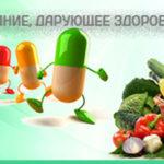 Здоровье и питание человека.