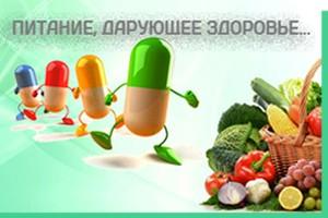 здоровье_питание