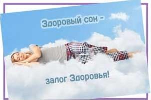 здоровый сон - здоровье