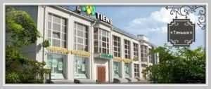 международная компания Тяньшь/Tiens - офис