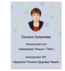 Татьяна Солуянова
