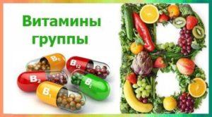 витамины-группы-В-Тяньши