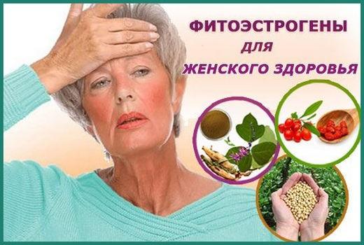 фитоэстрогены-для-женского-здоровья