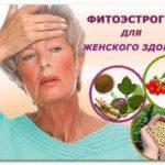 Фитоэстрогены-капсулы «Супер Серен «Тяньши»