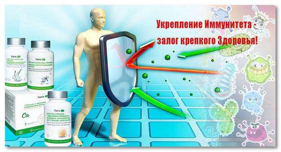 как укрепить иммунитет путём улучшения функций внутренних органов 1