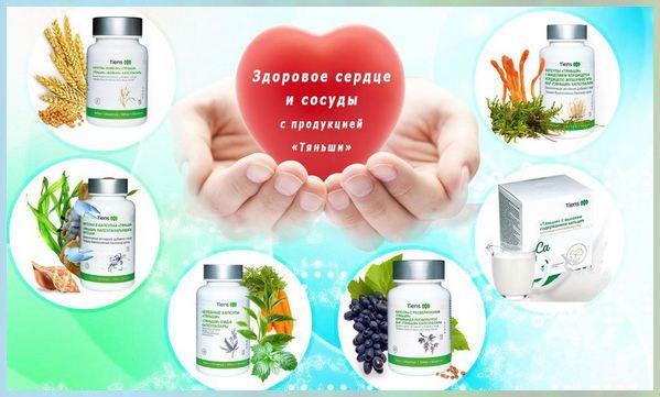 Здоровое сердце и сосуды с продукцией Тяньши