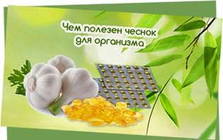 """Чесночное масло """"Тяньши - природный антибиотик"""