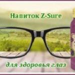 """Напиток Z-Sure """"Тяньши» — полезный продукт  для здоровья глаз"""