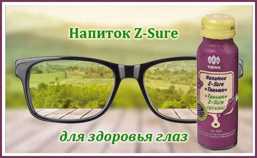 напиток z-sure тяньши - полезный продукт для здоровья глаз