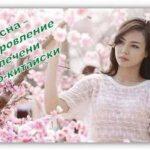 Печень человека — её оздоровление весной по-китайски