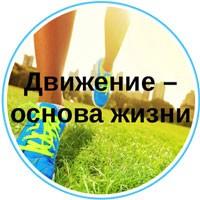 движение-основа-жизни