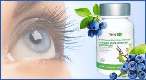 витамины-для-глаз